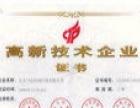 河南高新技术企业认定咨询,高新企业申报价格,高新
