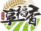 五常米多少钱一斤-享稻香较五常大米销售批发代理