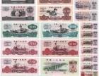 大量收购各版纸币,第三四套人民币收购价格