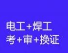 2017年6月份南宁市电工电焊考证通知