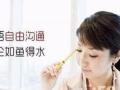 学日语来山木培训,老品牌更专业