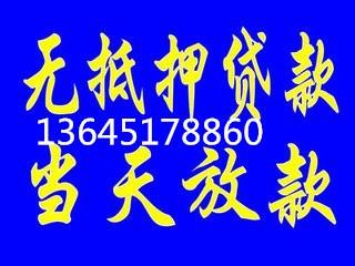 芜湖南陵急用钱 车辆gps贷款 不押车 低息不上门