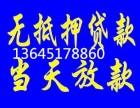 扬州仪征急用钱小额正规信用贷款 不抵押 来就借