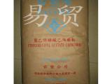 EVA/台湾台塑/7B60H VA含量28% 可用于热熔胶 高粘