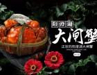2018蟹状元宁波阳澄湖大闸蟹礼券 礼卡 礼盒预售