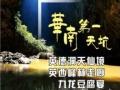 桂林漓江精华游+世外桃源+印象刘三姐+银子岩动车4天3晚跟团游