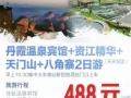 丹霞温泉+资江+天门山+八角寨二日游