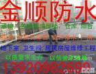 天津专业防水补漏维修金顺公司有专业的技术人员专业施工