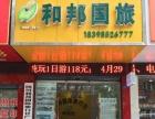四川和邦国际旅行社岳池服务网点