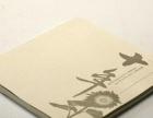 设计制作企业画册、精美礼盒、包装盒、手提袋、纸杯!