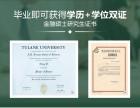 金融硕士免试入学毕业拿硕士学位学历双证