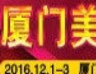 2016福建(厦门)海峡两岸美容美发美体化妆用品展