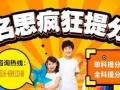 徐州湖滨附近高中暑假补课班到阿尔卡名思教育