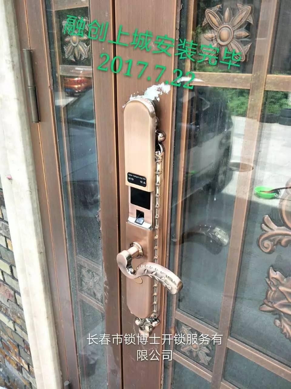 长春朝阳区开锁换锁修锁,开锁价格,开锁电话,开锁公司电话
