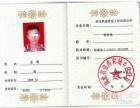 深圳东莞惠州专职安全员C证报名