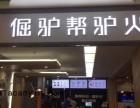 北京倔驴帮驴火烧加盟 加盟费多少 条件 电话