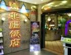 北疆饭店加盟怎么样加盟费有多少