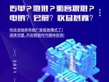 重庆流盟科技专业流媒体投放,物美价廉,按成果计费