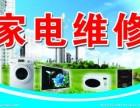 精修电视/冰箱/空调/洗衣机/热水器免费上门检测