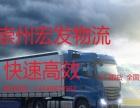 崇州宏发物流全国运输服务