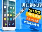 魅族mx4钢化玻璃膜 MX4钢化膜 魅族MX4高清贴膜 超薄0.3mm手机膜