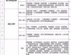 乐山可以报自考成教网教学历 来四川睿翼教育机构