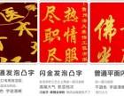 条幅锦旗制作 上海专业横幅条幅印刷 速度快 质量好