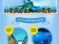 珠海海洋王国优惠门票