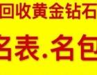 青岛高价回收名表·名包·黄金钻石