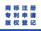 莆田商标专利注册