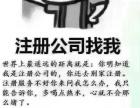 南京市玄武区华东家具城附近注册公司,代理记账
