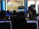 学室内设计CAD,3DMAX,PS就找十堰智恒培训