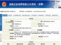 安徽鑫汇加盟 家政服务 投资金额 20-50万元