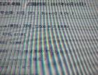 【搞定了!】神舟EVI4笔记本
