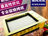 方形烧烤纸油光纸烤肉纸烧烤吸油纸烘焙用纸硅油纸33*22烤盘纸