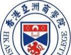 2017香港亚洲商学院MBA招生,欢迎报名