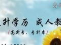 河北师范大学成人高考简章