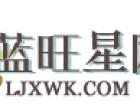 蓝旺星网咖加盟