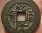 贵州遵义古钱币 乾隆通宝哪里能鉴定真假及价格