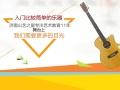 济南加他培训 为什么学吉他?