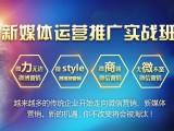 上海新媒体运营培训,开启全行业热需的薪式未来