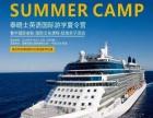 泰晤士英语国际游学夏令营预热报名中