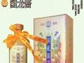 【贵州酱台王子酒】加盟官网/加盟费用/项目详情