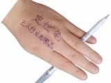 全身纹眉纹绣防水防麻定位笔细头马克笔纹身记号笔正品特价笔