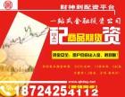 西安瀚博扬期货配资-正规平台-安全可靠-期货配资公司