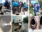 上海金山区专业清洗各种上下水管道 清理化粪池 地下管道清洗