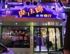 上海魔法师烤吧加盟连锁店 魔法师炭火烤鱼主题餐厅