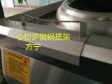 方宁酒店凹炒锅 电凹炒锅炉批发价 单头电磁小炒炉