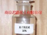 供应液碱厂家直供优质32%液碱(NaOH