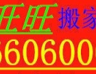 朔州旺旺搬家公司